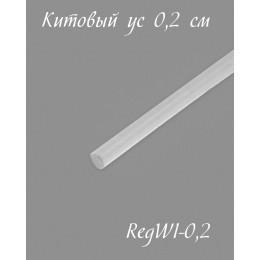 Регилин - китовый ус диам. 0,2 см