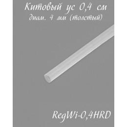 Регилин - китовый ус диам. 0,4 см (Толстый)