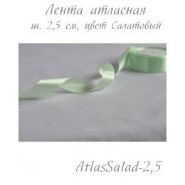 Лента атласная, ширина 2,5 см, цвет - Салатовый