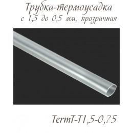 Термотрубка 1,5/0,75 мм для мягкого регилина