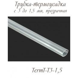 Термотрубка 3/1,5 мм для регилина 0,2 см.