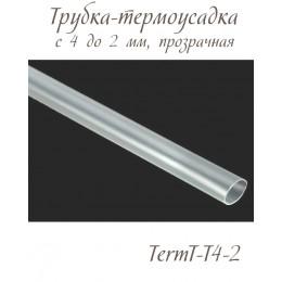 Термотрубка 4/2 мм для регилина 0,3 см.