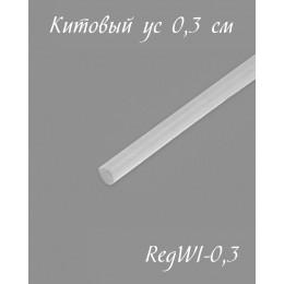 Регилин - китовый ус диам. 0,3 см