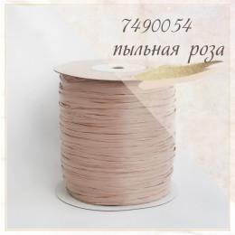 Цвет - Пыльная роза (7490054), Рафия ISPIE  250 м.