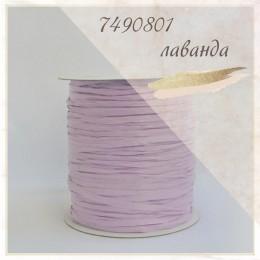 Цвет - Лаванда (7490801), Рафия ISPIE  250 м.