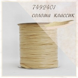 Цвет - Солома Классик (7492401), Рафия ISPIE 250 м.