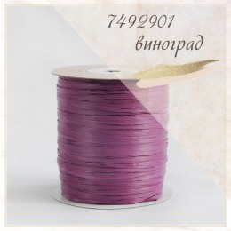 Цвет - Виноград (7492901), Рафия ISPIE  250 м.