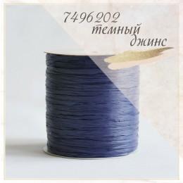 Цвет - Темный джинс (7496202), Рафия ISPIE  250 м.