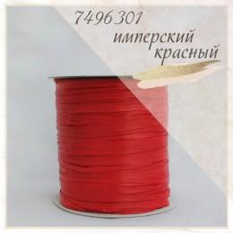 Цвет - Имперский красный (7496301), Рафия ISPIE  250 м.