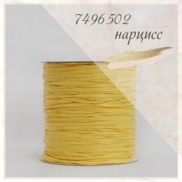 Цвет - Нарцисс (7496502), Рафия ISPIE  250 м.