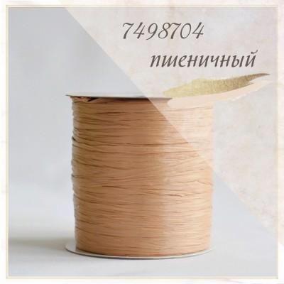 Цвет - Пшеничный (7498704), Рафия ISPIE  250 м.