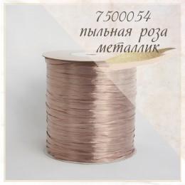 Цвет - Пыльная роза металлик (7500054), Рафия ISPIE  250 м.