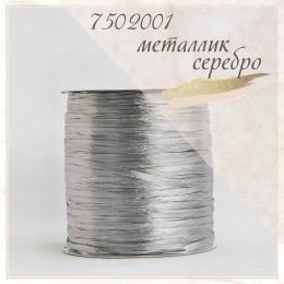 Цвет - Серебро (7502001), Рафия ISPIE  250 м.
