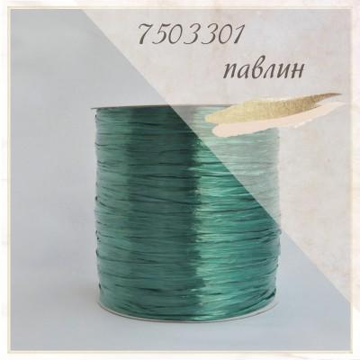 Рафия ISPIE рулон 250 метров, цвет - Павлин 7503301, купить онлайн на www.rafia.ru
