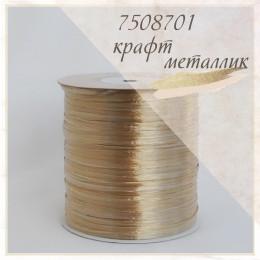 Цвет - Крафт металлик (7508701), Рафия ISPIE  250 м.