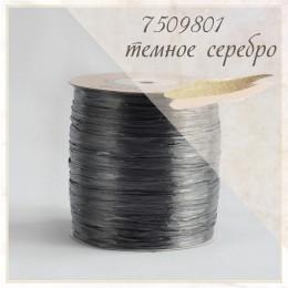 Цвет - Темное серебро (7509801), Рафия ISPIE  250 м.