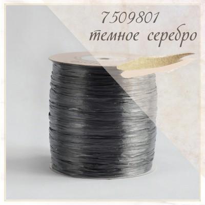 Цвет - Темное серебро (7509801), раффия ISPIE  250 м.