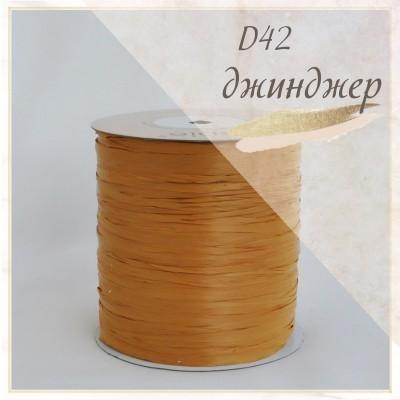 Рафия для вязания ISPIE  250 м., цвет - Джинджер (D42)