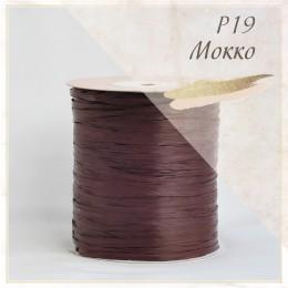 Цвет - Мокко (P19), Рафия ISPIE  250 м.
