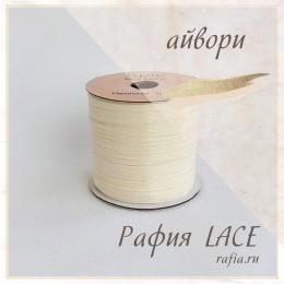 Рафия LACE, цвет Айвори 7490506 (55 м.)
