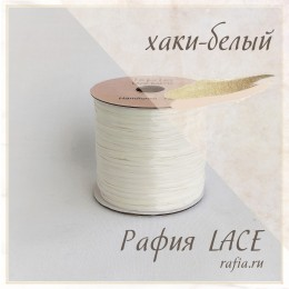 Рафия LACE, цвет Хаки-Белый Off White (55 м.)