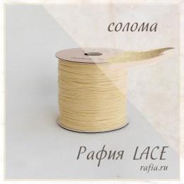 Рафия LACE, цвет Солома 7492401 (55 м.)