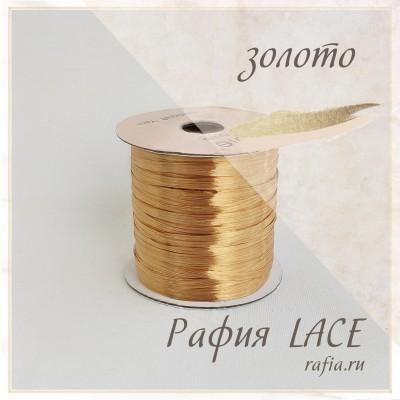 Рафия LACE, цвет Золото 7501502 (55 м.)