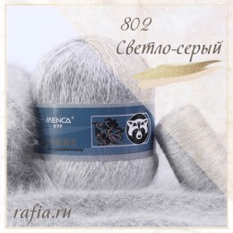 "Пряжа ""Пух норки"" - 802 Светло-серый"