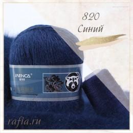"""Пряжа """"Пух норки"""" - 820 Синий"""