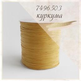 Цвет - Куркума (7496503), Рафия ISPIE  250 м.