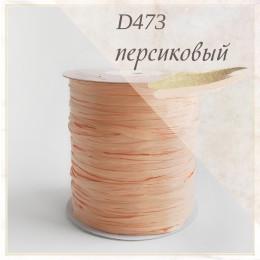 Цвет - Персиковый (D473), Рафия ISPIE  250 м.
